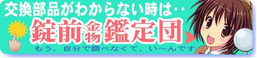 錠前金物鑑定団