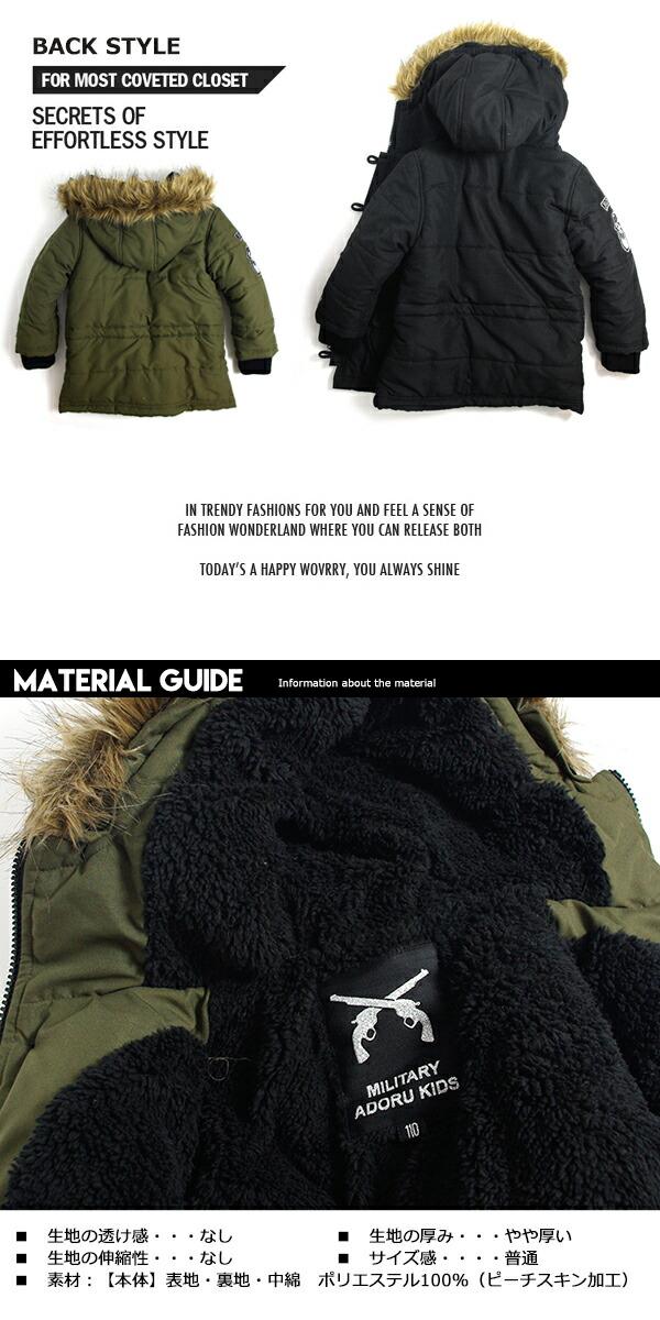 7ecaafec020e8 ブランド:ADORUKIDS アドルキッズ□カラー:カーキ ブラック防寒性に優れた総裏ボアでボリュームたっぷりな中綿ジャケット。