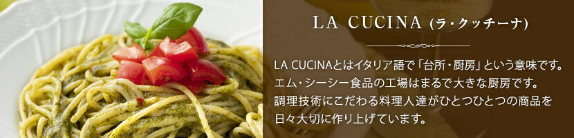 LA CUCINA (ラ・クッチーナ)