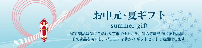 お中元夏ギフト