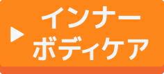 インナー・ボディケア