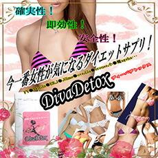 DivaDetox~ディーバデトックス~