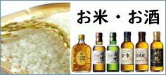 お酒・お米