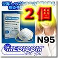メディコム N95マスク 2個セットの詳細