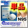 メディコム N95マスク 単品の詳細