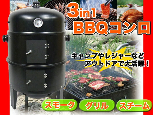 3in1 BBQコンロ PY8501 のイメージ