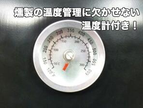 温度計が標準装備