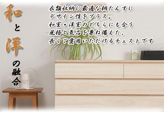 桐チェスト 3段