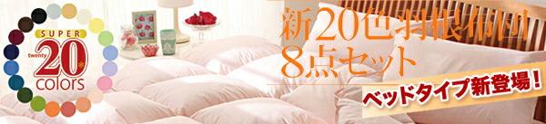 新20色羽根布8点セット ベッドタイプ