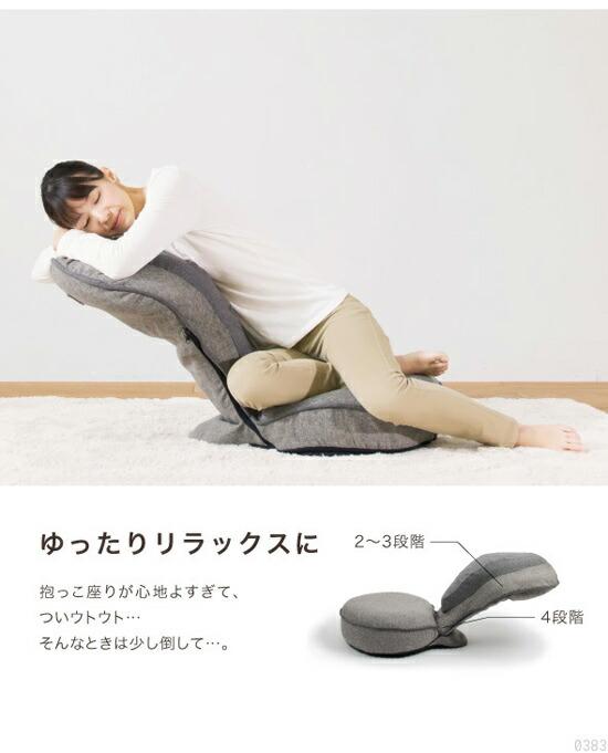 ゆったり座椅子