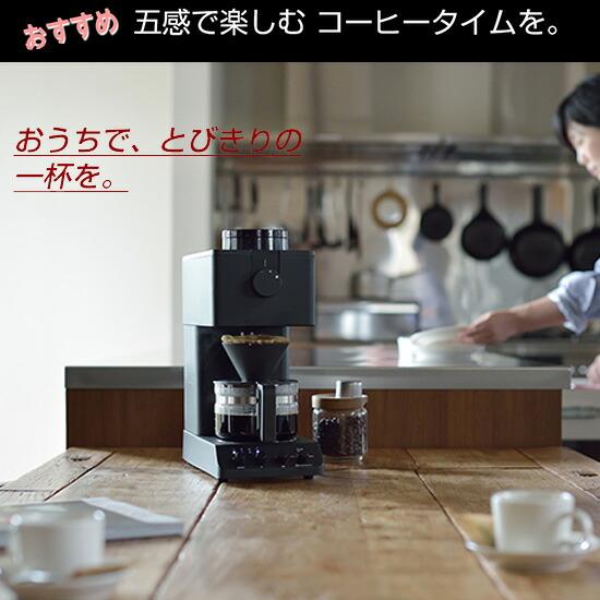 五感で楽しむコーヒー