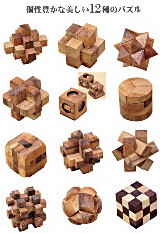 12種類のパズル