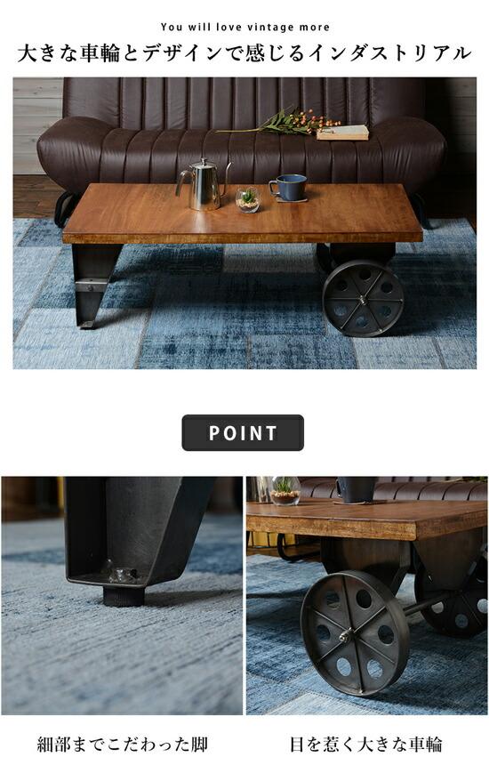車輪テーブル