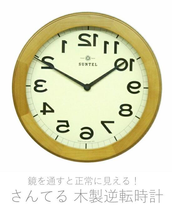 木製逆転時計