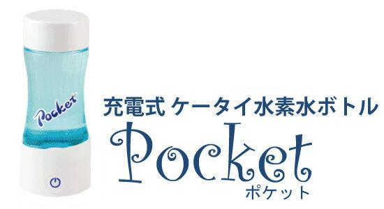 ケータイ水素水ボトル ポケット