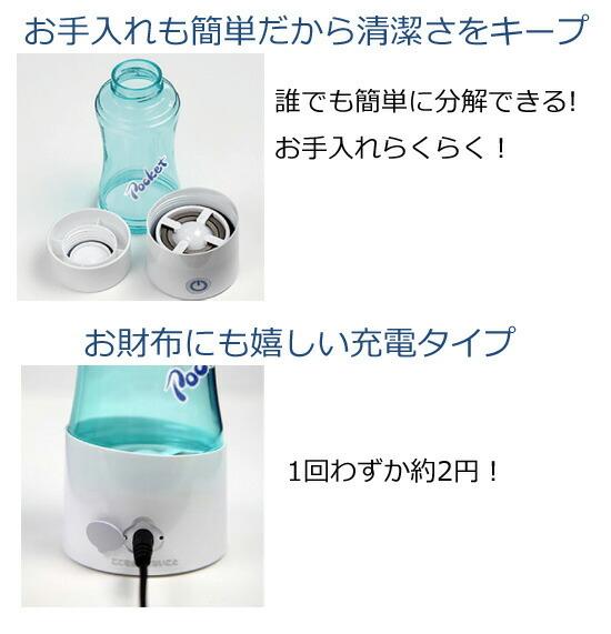 お手入れ簡単な水素水ボトル