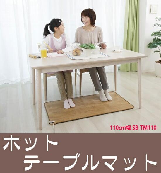 ホットテーブルマット 110cm幅 SB-TM110