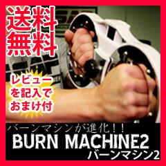 バーンマシン2