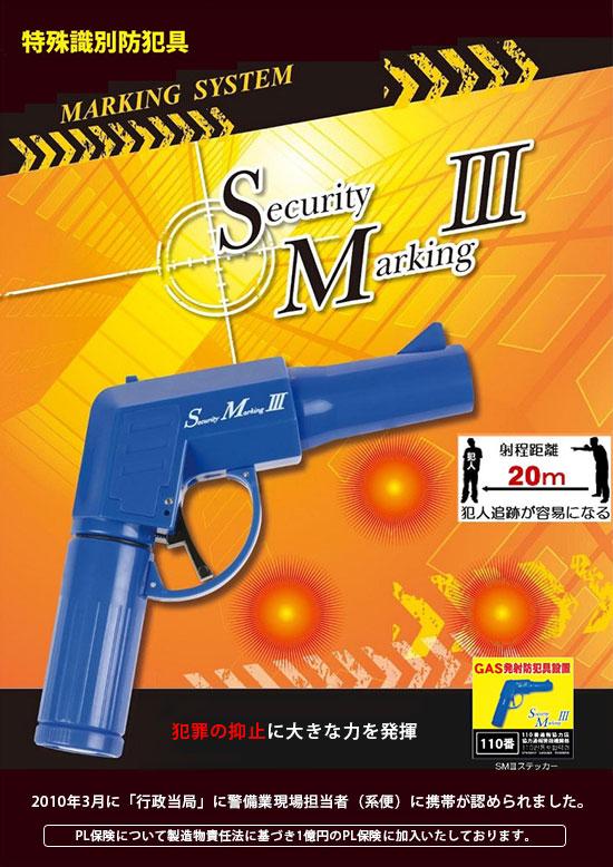 特殊識別防犯具 マーキングガン SM3