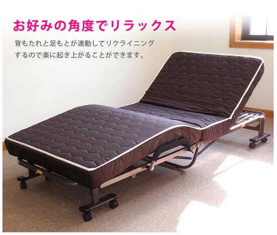 リラックスリクライニングベッド