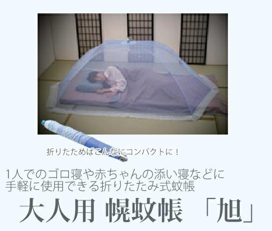 折りたたみ蚊帳
