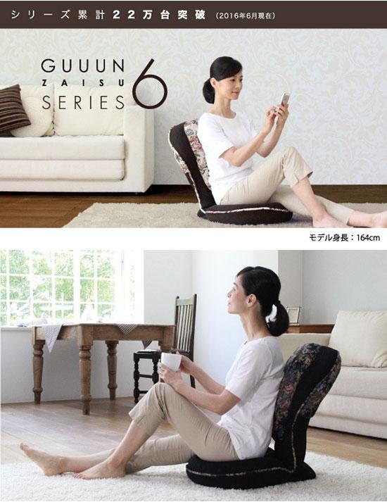 背すじがGUUUN美姿勢座椅子 クラシック