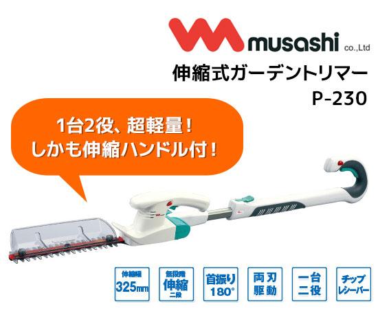 ムサシ 伸縮式ガーデントリマー P-230