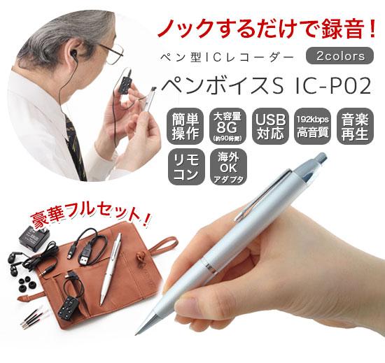 ペン型ICレコーダー ペンボイスS IC-P02