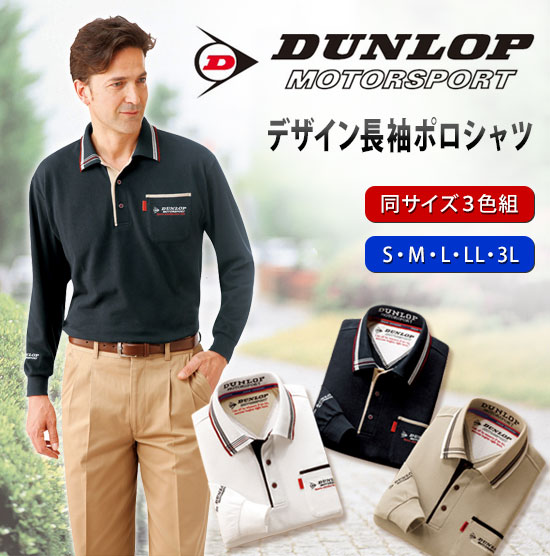 ダンロップ モータースポーツ デザイン長袖ポロシャツ 同サイズ3色組