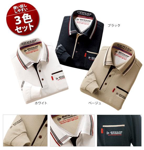 ダンロップ 長袖シャツ