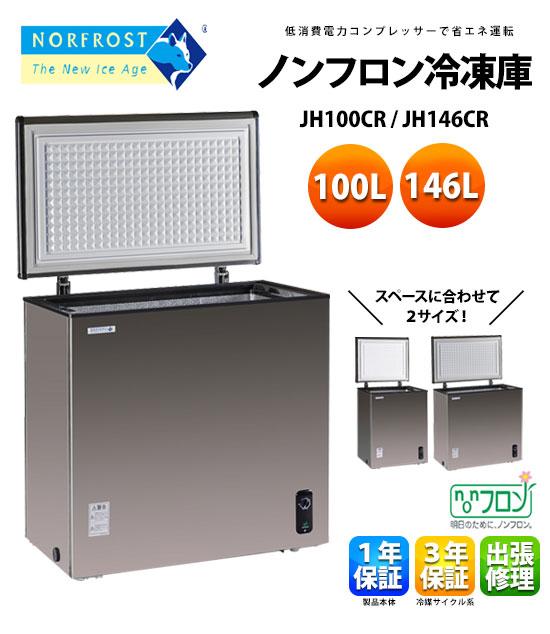 ノーフロスト ノンフロン冷凍庫 JH100CR JH146CR