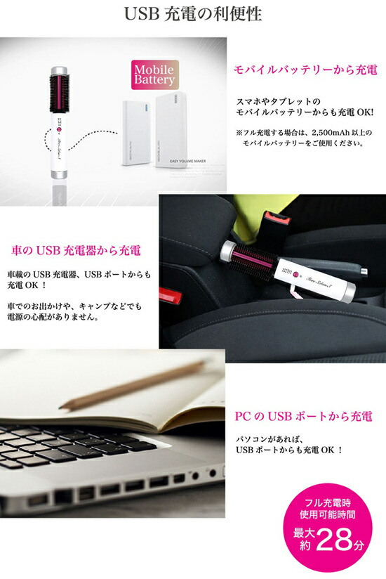 USB充電
