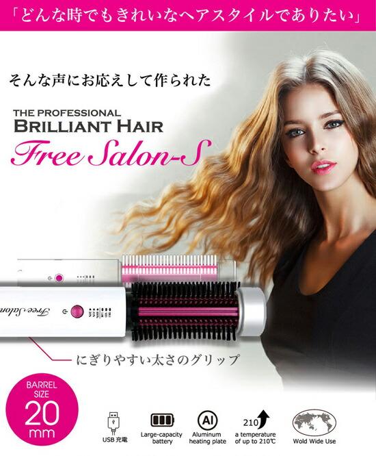 free salon-s