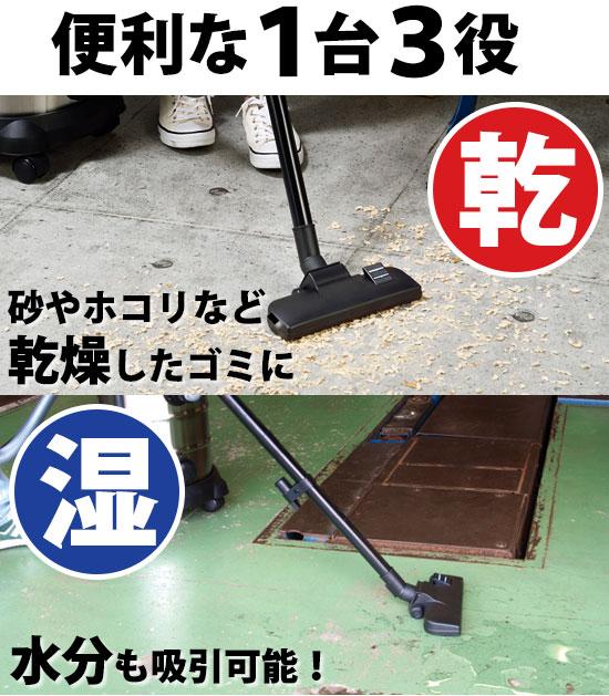 運転音調節機能付き 乾湿両用掃除機