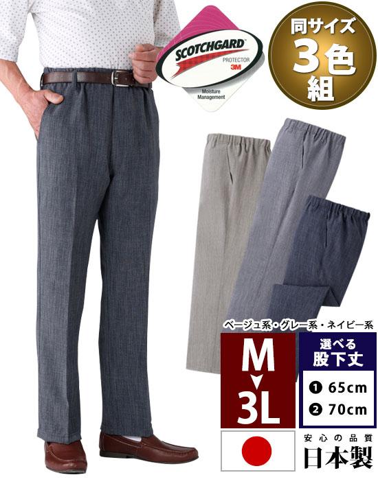 エムアイジェイ 日本製スコッチガード加工 楽々パンツ 同サイズ3色組
