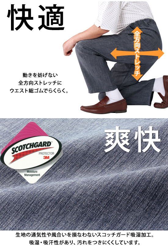 日本製 男性用 楽々パンツ エムアイジェイ 同サイズ3色組