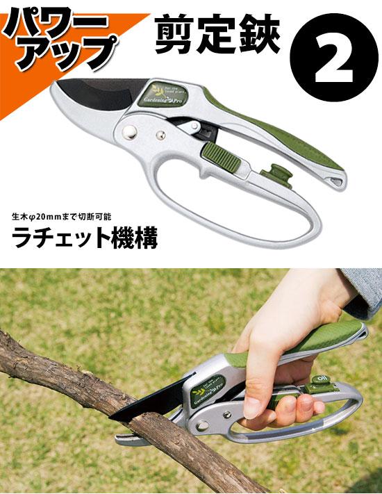 枝切りハサミ・万能鋏・太枝切り鋏の3本がセットになった 剪定はさみセット