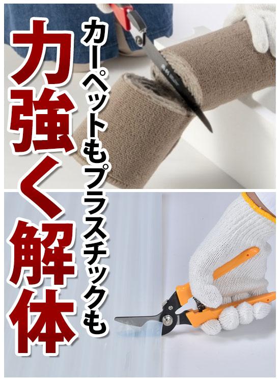 大掃除に重宝 粗大ごみ解体ツール