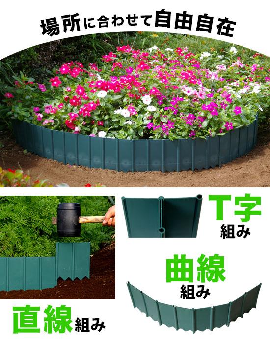 花壇や芝生、植え込みに 家庭用土留め