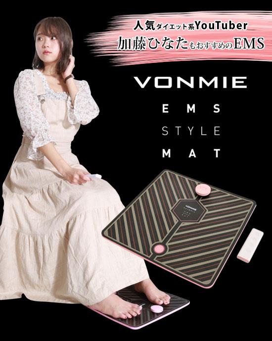 加藤ひなたおすすめ VONMIE ボミー EMS スタイルマット VON001