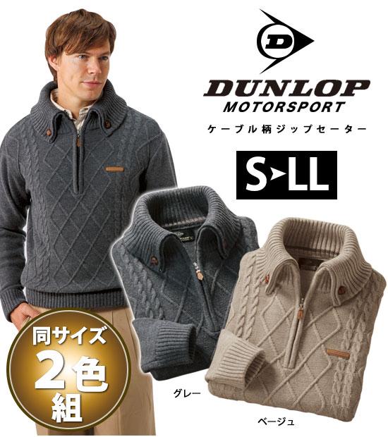 ダンロップモータースポーツ ウール混ケーブル柄ジップセーター 同サイズ2色組