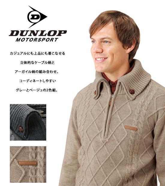 インナーと合わせやすい ケーブル柄ジップセーター 同サイズ2色組 グレー ベージュ