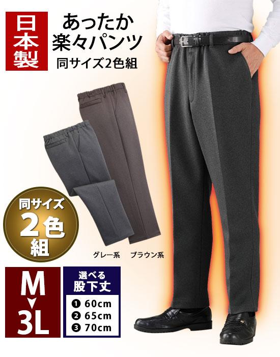 紳士用 日本製 あったか楽々パンツ 同サイズ2色組 M/L/LL/3L