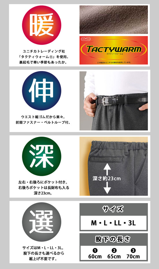 裏起毛 ズボンなのにおしゃれなあったかスラックス 日本製