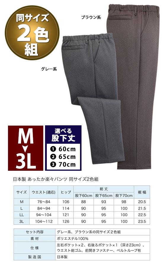 裾上げ不要の男性用暖かパンツ