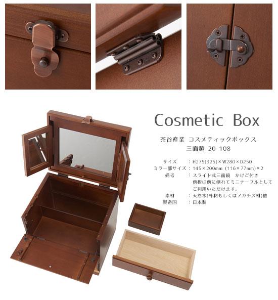 木製 コンパクトドレッサー