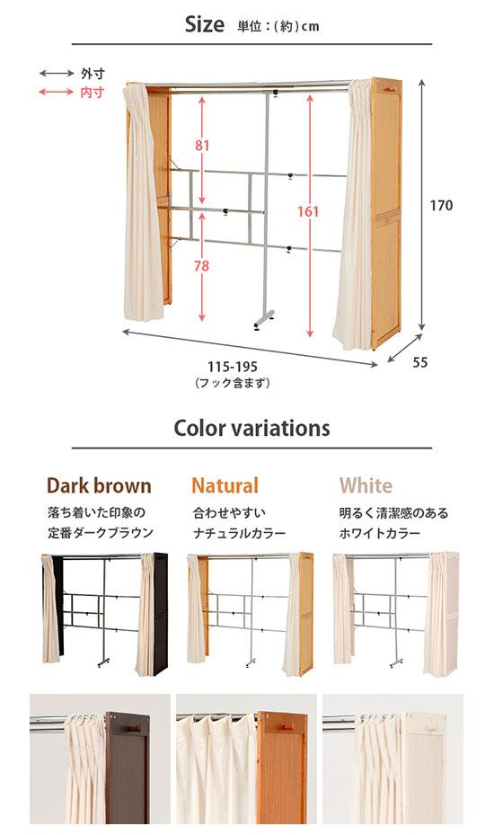 洗濯可能なカーテン付き 視界スッキリ 伸縮式ワードローブ