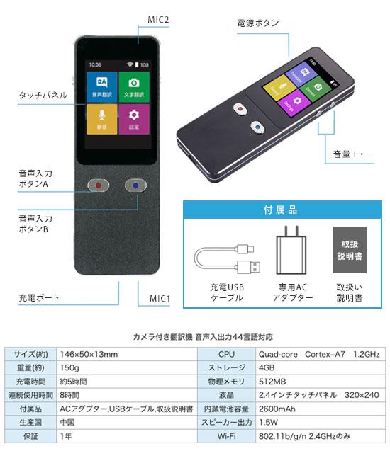 海外旅行や外国人観光客対策に 携帯型音声翻訳機