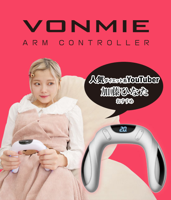 VONMIE ボミー アームコントローラー