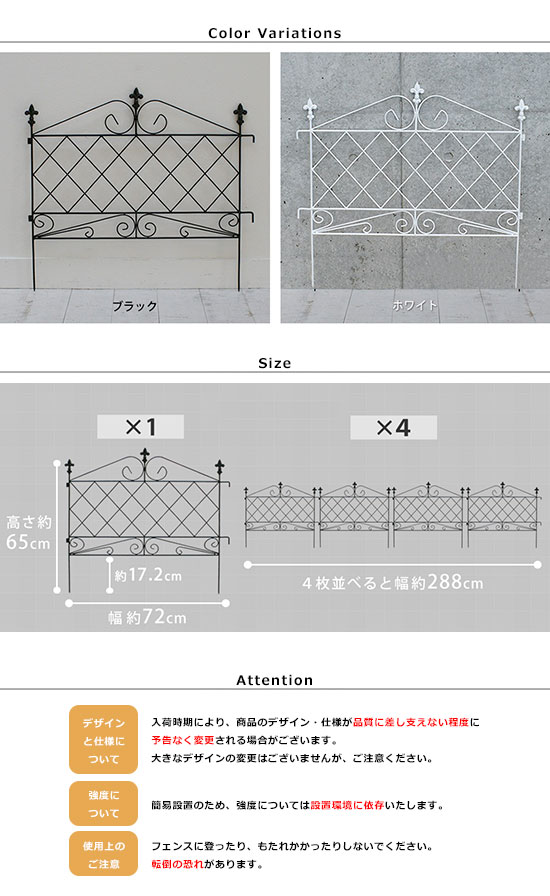 鉄製で艶のある上品な素材感 ガーデニングフェンス